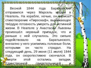 Весной 1844 года Баратынский отправился через Марсель морем в Неаполь. На ко