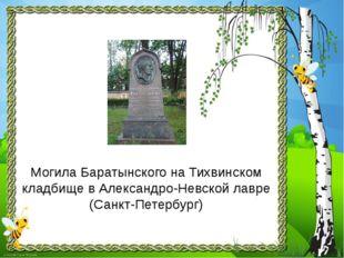 Могила Баратынского на Тихвинском кладбище в Александро-Невской лавре (Санкт