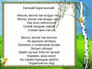 Евгений Баратынский «Весна, весна! как воздух чист! Весна, весна! как воздух