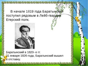 В начале 1819 года Баратынский поступил рядовым в Лейб-гвардии Егерский