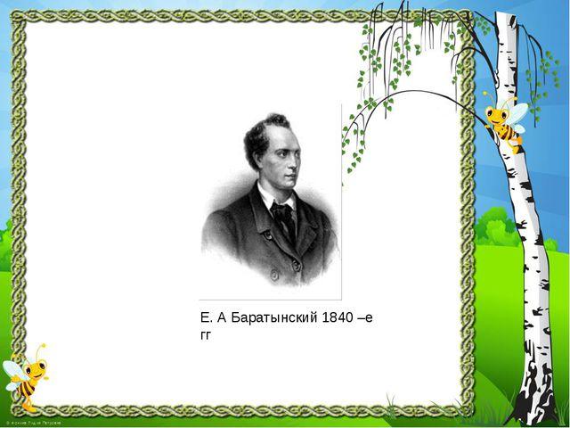 Е. А Баратынский 1840 –е гг