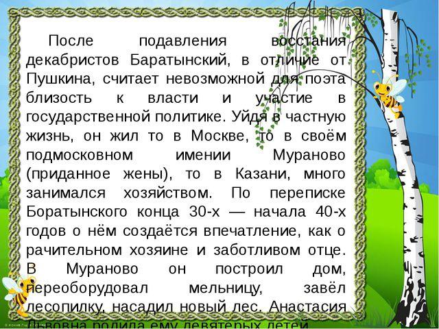 После подавления восстания декабристов Баратынский, в отличие от Пушкина, сч...