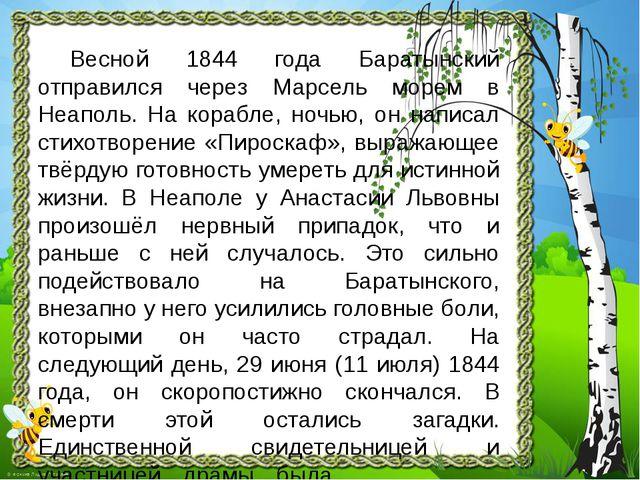 Весной 1844 года Баратынский отправился через Марсель морем в Неаполь. На ко...
