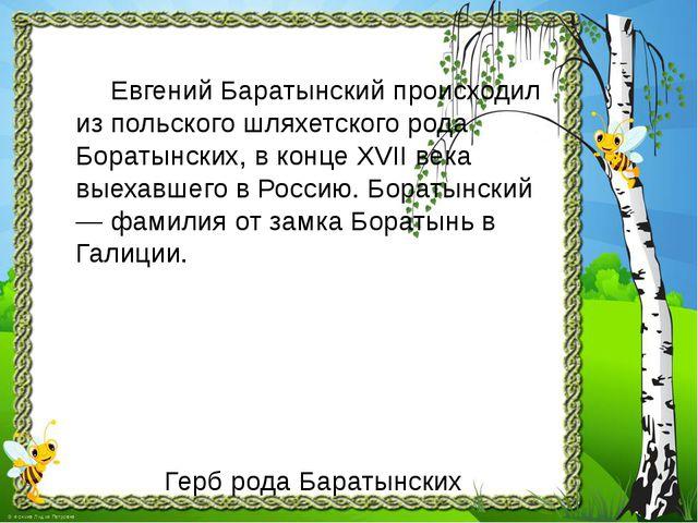 Евгений Баратынский происходил из польского шляхетского рода Боратынских,...