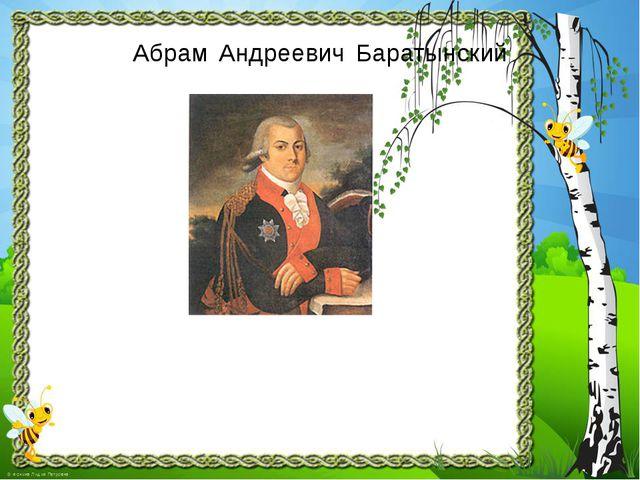 Абрам Андреевич Баратынский