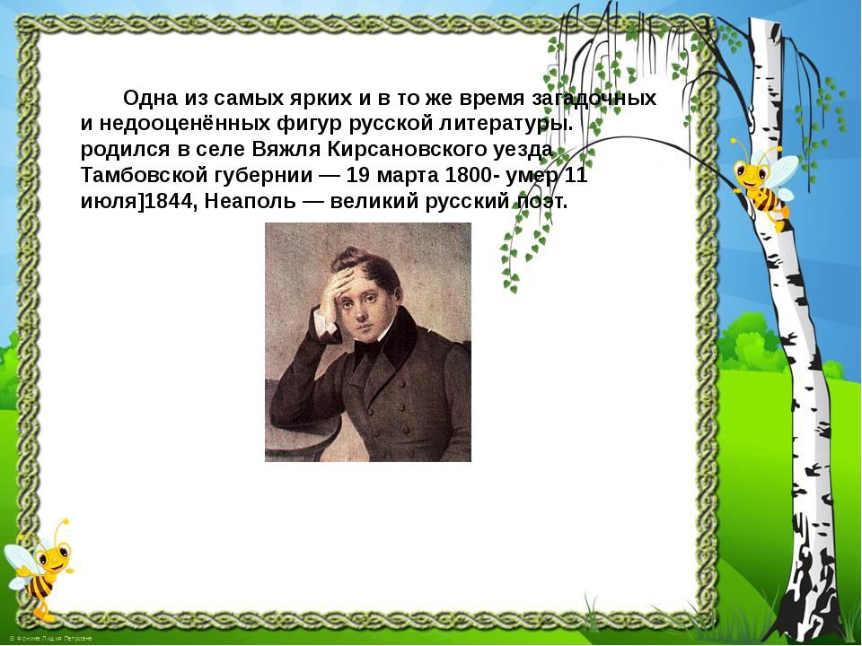 Одна из самых ярких и в то же время загадочных и недооценённых фигур русской...