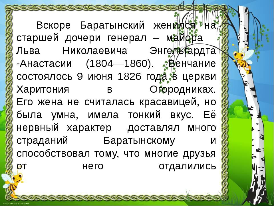 Вскоре Баратынский женился на старшей дочери генерал – майора Льва Николаев...