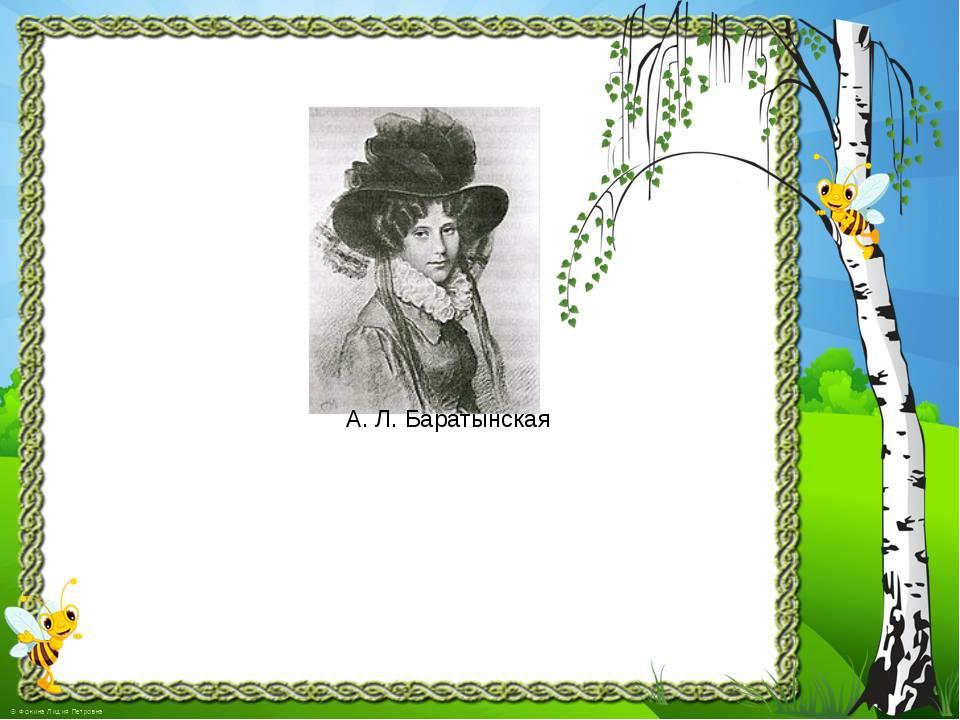 А. Л. Баратынская