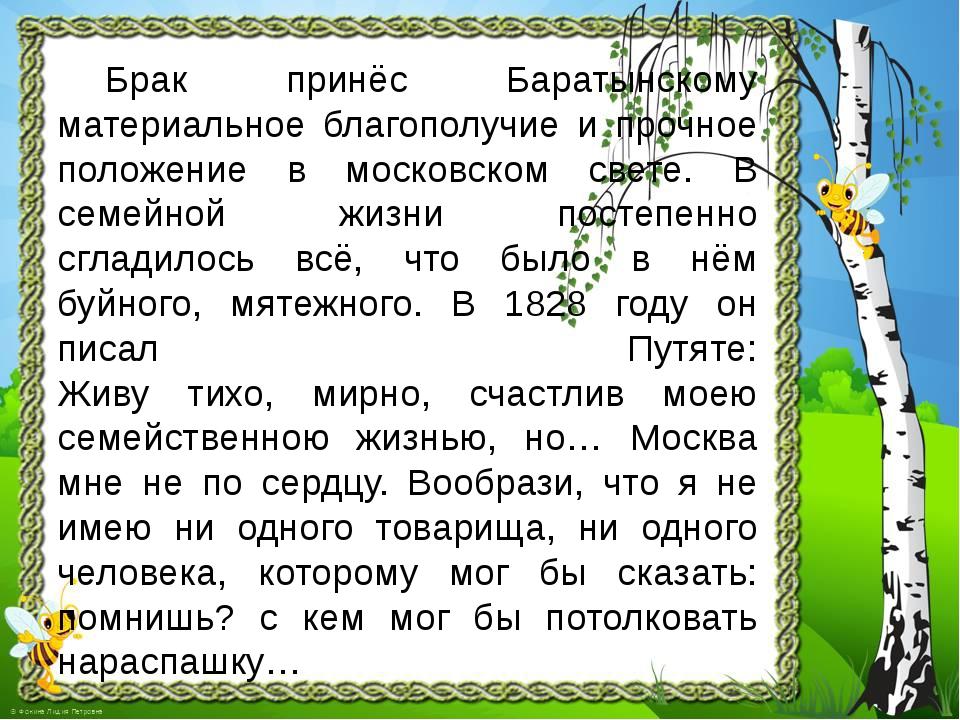 Брак принёс Баратынскому материальное благополучие и прочное положение в мос...