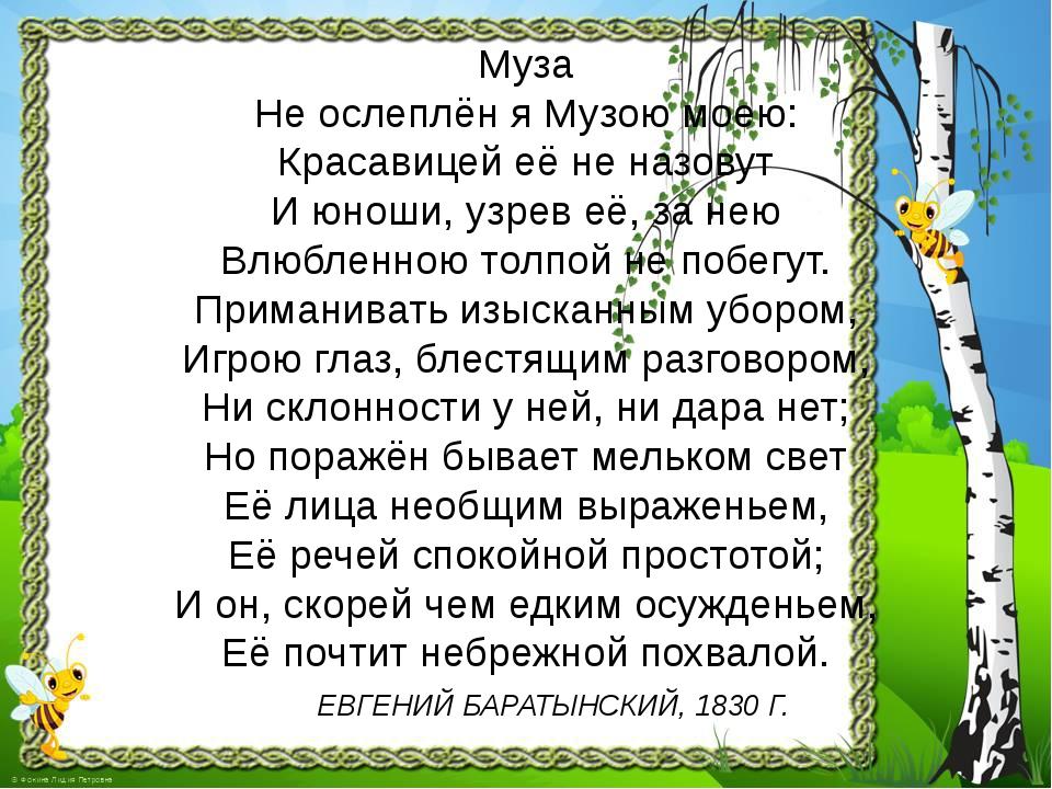 Муза Не ослеплён я Музою моею: Красавицей её не назовут И юноши, узрев её, за...