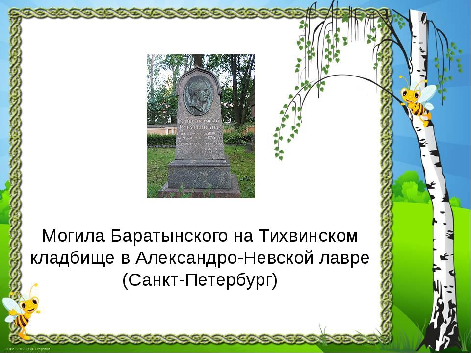 Могила Баратынского на Тихвинском кладбище в Александро-Невской лавре (Санкт...