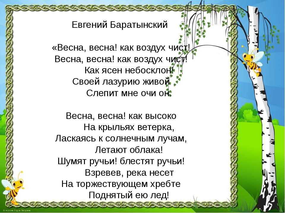 Евгений Баратынский «Весна, весна! как воздух чист! Весна, весна! как воздух...