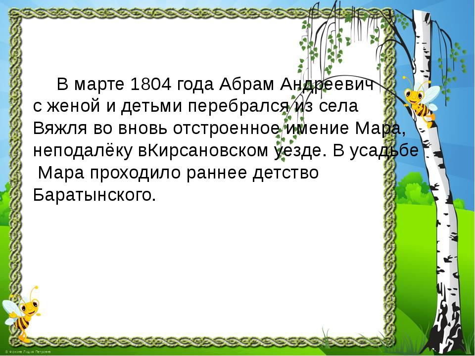 В марте 1804 года Абрам Андреевич с женой и детьми перебрался из села Вя...
