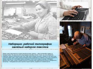 Наборщик- рабочий типографии занятый набором текстов Давным- давно люди вырез