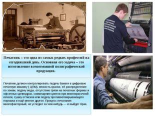 Печатник – это одна из самых редких профессий на сегодняшний день. Основная е