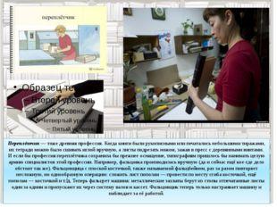 Переплётчик— тоже древняя профессия. Когда книги были рукописными или печата