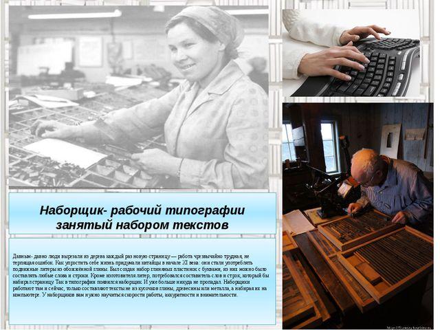 Наборщик- рабочий типографии занятый набором текстов Давным- давно люди вырез...