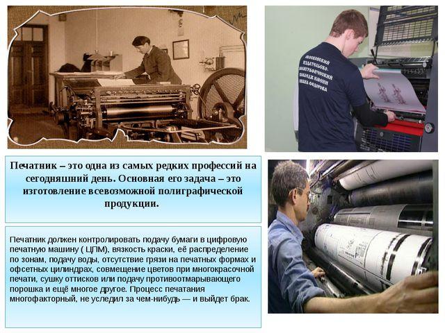 Печатник – это одна из самых редких профессий на сегодняшний день. Основная е...