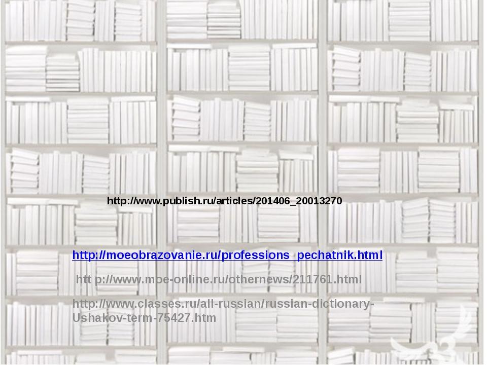http://www.publish.ru/articles/201406_20013270 http://moeobrazovanie.ru/profe...