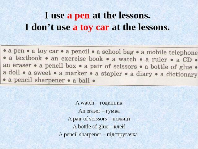 I use a pen at the lessons. I don't use a toy car at the lessons. A watch – г...