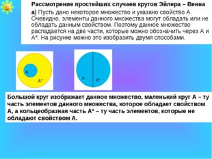Рассмотрение простейших случаев кругов Эйлера – Венна а) Пусть дано некоторо