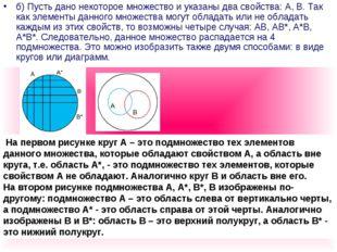 б) Пусть дано некоторое множество и указаны два свойства: А, В. Так как элеме