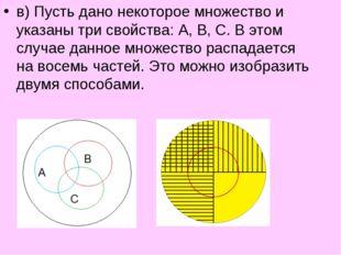 в) Пусть дано некоторое множество и указаны три свойства: А, В, С. В этом слу