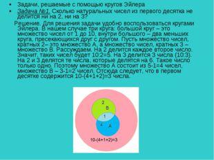 Задачи, решаемые с помощью кругов Эйлера Задача №1. Сколько натуральных чисел