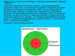 Задача № 2. Задача, решаемая с помощью диаграммы Эйлера – Венна. Ребятам пору