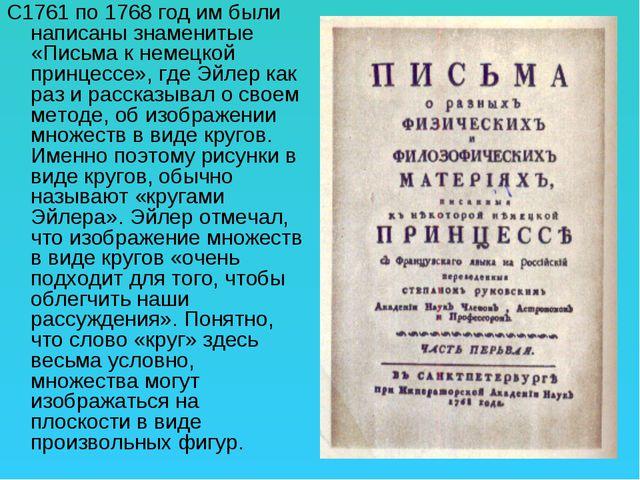 С1761 по 1768 год им были написаны знаменитые «Письма к немецкой принцессе»,...