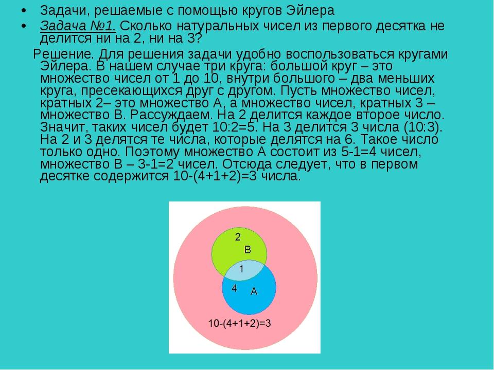 Задачи, решаемые с помощью кругов Эйлера Задача №1. Сколько натуральных чисел...