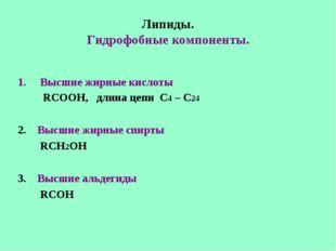 Липиды. Гидрофобные компоненты. Высшие жирные кислоты RCOOH, длина цепи C4 –