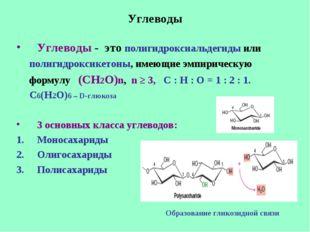 Углеводы Углеводы - это полигидроксиальдегиды или полигидроксикетоны, имеющие