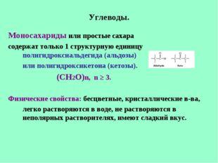 Углеводы. Моносахариды или простые сахара содержат только 1 структурную едини