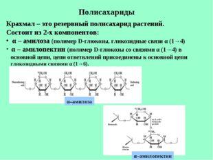 Полисахариды Крахмал – это резервный полисахарид растений. Состоит из 2-х ком