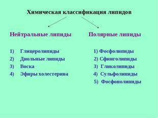 Химическая классификация липидов Нейтральные липиды Полярные липиды Глицероли