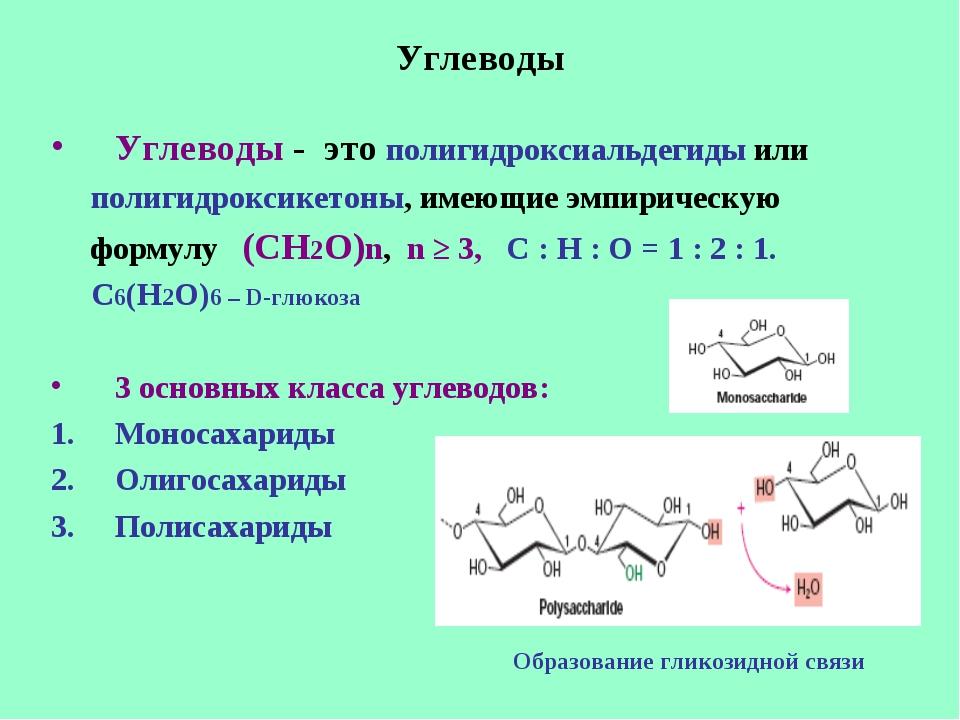 Углеводы Углеводы - это полигидроксиальдегиды или полигидроксикетоны, имеющие...