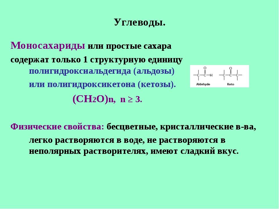 Углеводы. Моносахариды или простые сахара содержат только 1 структурную едини...