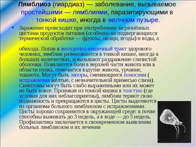 Лямблиоз (гиардиаз)— заболевание, вызываемое простейшими— лямблиями, парази...