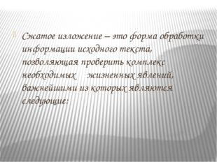 Сжатое изложение – это форма обработки информации исходного текста, позволяю