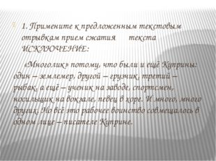 1. Примените к предложенным текстовым отрывкам прием сжатия текста ИСКЛЮЧЕНИЕ