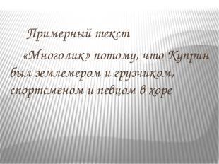 Примерный текст «Многолик» потому, что Куприн был землемером и грузчиком, сп