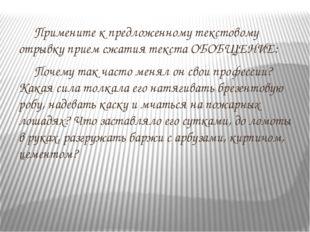 Примените к предложенному текстовому отрывку прием сжатия текста ОБОБЩЕНИЕ: