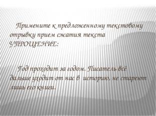 Примените к предложенному текстовому отрывку прием сжатия текста УПРОЩЕНИЕ: