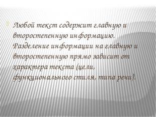 Любой текст содержит главную и второстепенную информацию. Разделение информац