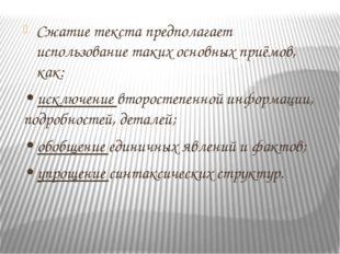 Сжатие текста предполагает использование таких основных приёмов, как: • исклю