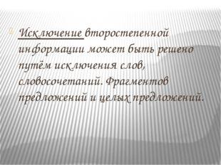 Исключение второстепенной информации может быть решено путём исключения слов,
