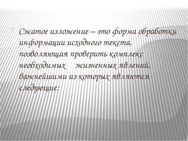 Сжатое изложение – это форма обработки информации исходного текста, позволяю...
