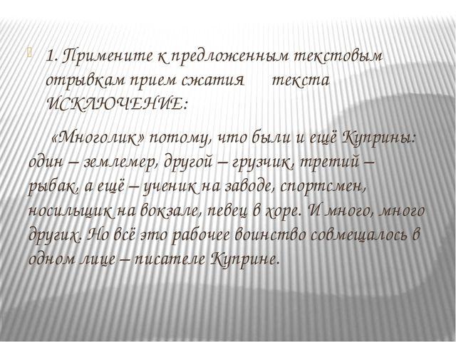 1. Примените к предложенным текстовым отрывкам прием сжатия текста ИСКЛЮЧЕНИЕ...