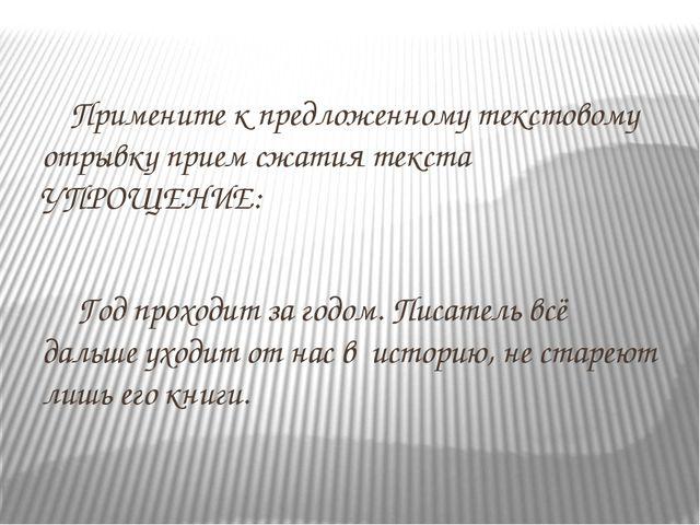 Примените к предложенному текстовому отрывку прием сжатия текста УПРОЩЕНИЕ:...